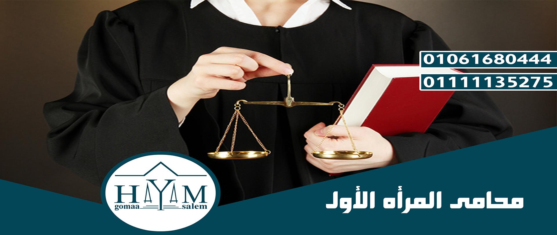 محامى-المرأه-الأول-copy
