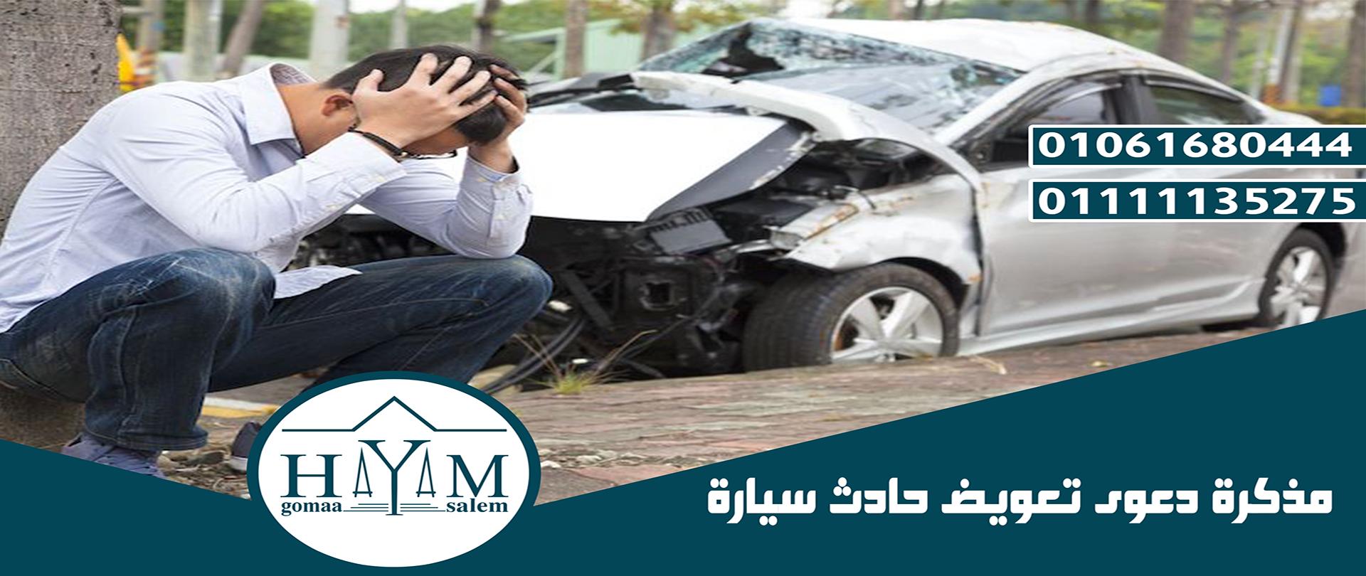 مذكرة-دعوى-تعويض-حادث-سيارة-copy