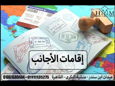زواج الاجانب –  زواج الأجنبية بمصري