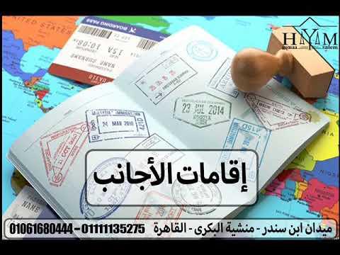 زواج الاجانب –  زواج المصري من أجنبية