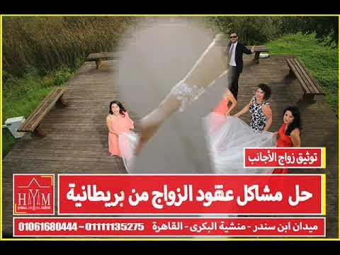 زواج الاجانب –  تأسيس الشركات في مصر