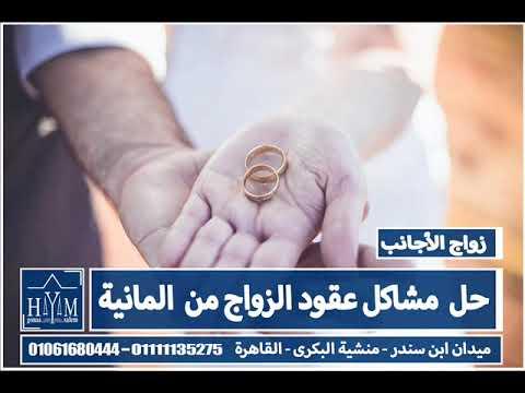 زواج الاجانب –  زواج السورية والسوري والأجانب في مصر2021