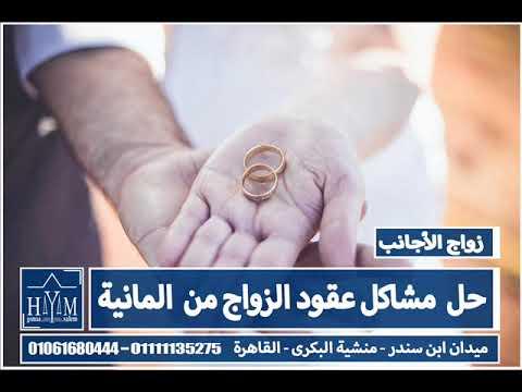 زواج الاجانب –  محامي في زواج الاجانب مصر2019
