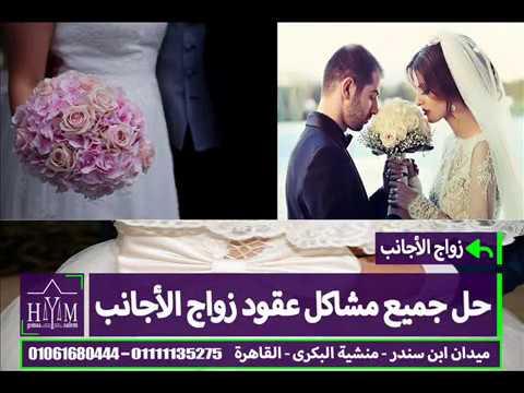 زواج الاجانب –  شروط زواج الاجانب بمصر2022