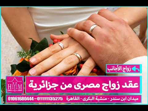 زواج الاجانب –  محامى زواج اجانب2019