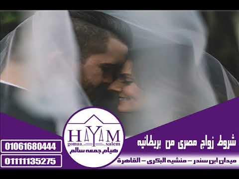 زواج الاجانب –  زوأج سعودية من سودأني , زوأج سعودية من أردني ,زوأج عودية في مصر و ألعألم ألعربى  , 0106168044