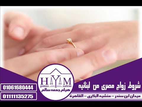 زواج الاجانب –  شروط زواج المصرية من سعودى+شروط زواج المصرية من سعودى+شروط زواج المصرية من سعودى