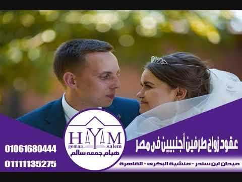 زواج الاجانب –  توثيق عقد زواج بين مغربية من يمني او فرنسي مع المستشار المحاميه  هيام جمعه سالم+