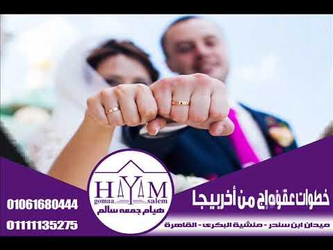 زواج الاجانب –  رسوم توثيق الشهادات من الخارجية المصرية