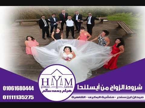زواج الاجانب –  زواج عماني من مغربية  مع المستشار الأفضل في زواج المغربيات المحاميه  هيام جمعه سالم