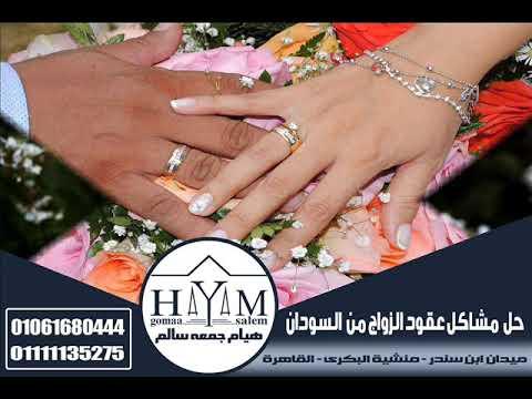 زواج الاجانب –  توثيق شهادة الميلاد الكمبيوتر من الخارجية المصرية ألمستشاره  هيأم جمعه سألم        01061680444  0111