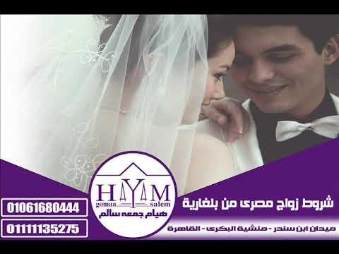 زواج الاجانب –  زواج جزائرية من مصري+زواج جزائرية من مصريزواج جزائرية من مصري+