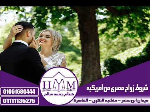 زواج الاجانب –  الاوراق المطلوبة لزواج سورية من مصري الاوراق المطلوبة لزواج سورية من مصري1