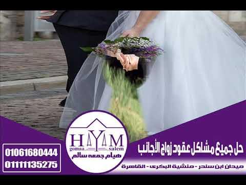 زواج الاجانب –  هل تقبل الفنادق في مصر بعقد الزواج العرفي  1