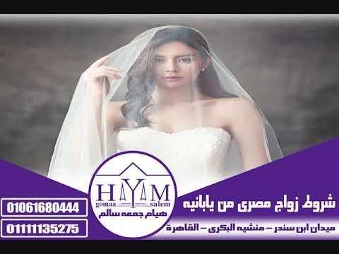 زواج الاجانب –  زواج مصري من سورية  في مصر المستشار المحاميه  هيام جمعه سالم 01061680444+
