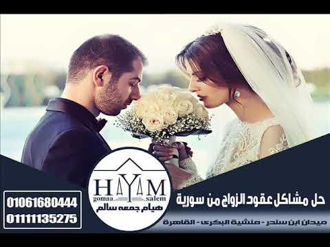 زواج الاجانب –  شروط زواج السعودي من مغربية 2019