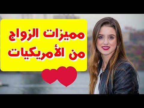زواج الاجانب –  شروط زواج الامريكيه من مصرى  المستشار القانونى هيام جمعه سالم 01061680444