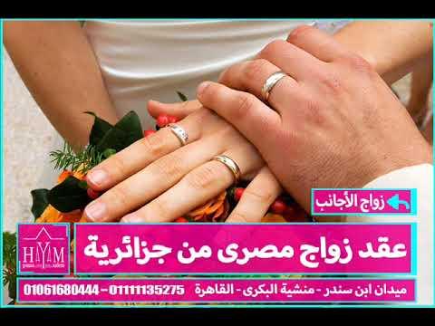 زواج الاجانب فى مصر –  كيفية توثيق زواج الاجانب2019