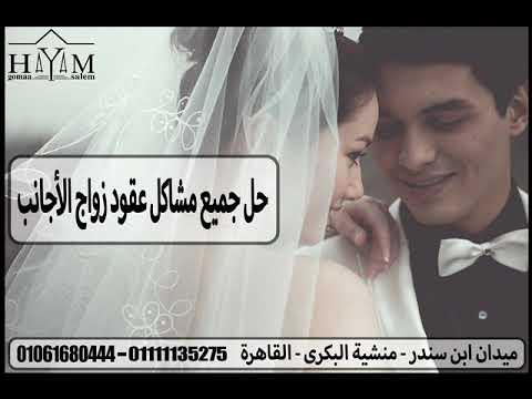 زواج الاجانب فى مصر –  زواج الخليجيات من الاجانب 2022