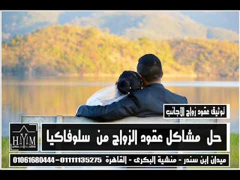 زواج الاجانب فى مصر –  محامي تخليص زواج الاجانب