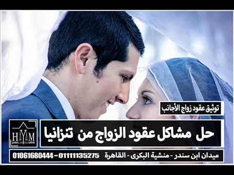زواج الاجانب فى مصر –  الوثائق الازمة للزواج مغربية من أجنبي2020