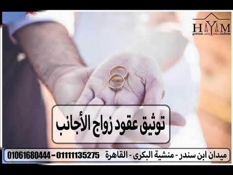 زواج الاجانب فى مصر –  زواج الاجانب في الجزائر2019