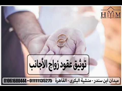 زواج الاجانب فى مصر –  احوال شخصية غير المسلمين2020