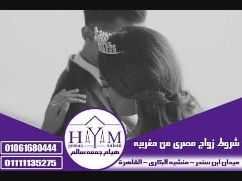 زواج الاجانب فى مصر –  توثيق عقد زواج بين مغربية من تونسي مع المحاميه  هيام جمعه سالم