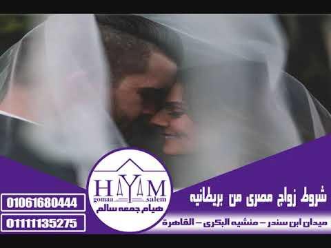 زواج الاجانب فى مصر –  زواج سوريات