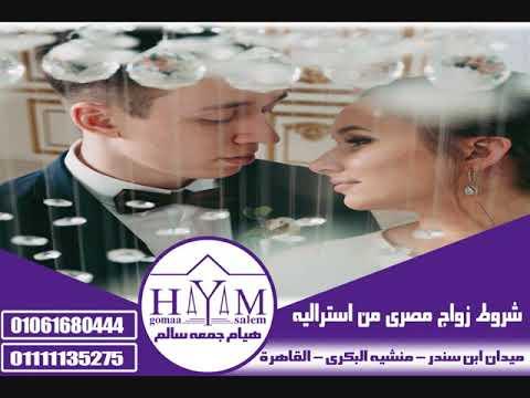 زواج الاجانب فى مصر –  اجراءات زواج مغربية من عراقي 01061680444+