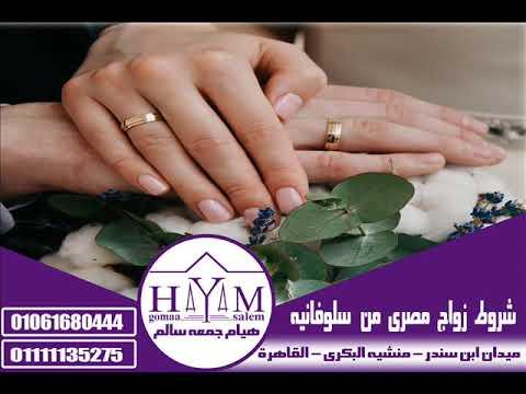 زواج الاجانب فى مصر –  زوأج سعودية من أردني ، زوأج سعودية من سودأني ، زوأج سعودية بمصري، 01061680444