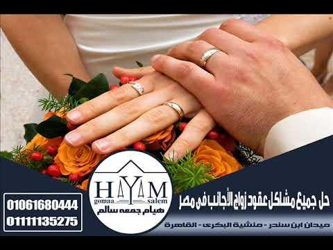 زواج الاجانب فى مصر –  رسوم تصديق الشهادات من وزارة الخارجية المصرية 2019