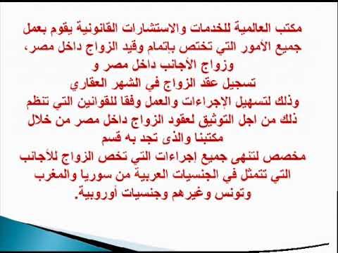 زواج الاجانب فى مصر –  توثيق عقد زواج بين سعودية من عراقي أو مصري أو إماراتي مع  مكتب زواج الاجانب بالقاهرة المحامي هيام جم