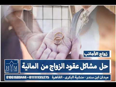 زواج الاجانب فى مصر –  شروط زواج السعودي من اجنبية غير مقيمة2020