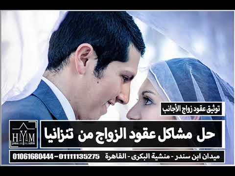 زواج الاجانب فى مصر –  زواج السعودي من مغربية بدون تصريح2019
