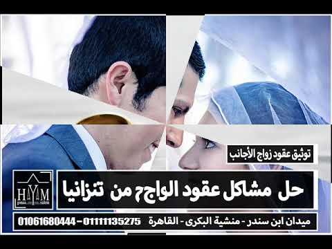 زواج الاجانب فى مصر –  الأوراق المطلوبة لزواج مغربية من مصري بتوكيل في مصر2019