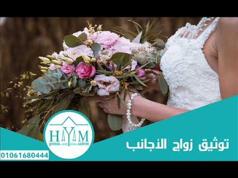 زواج الاجانب فى مصر –  إجراءات زواج مغربية من جزائري مع المستشار الأكثر خبرة هيام جمعه سالم