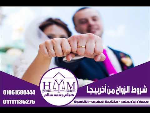 زواج الاجانب فى مصر –  صيغة توكيل زواج مغربية من مصري