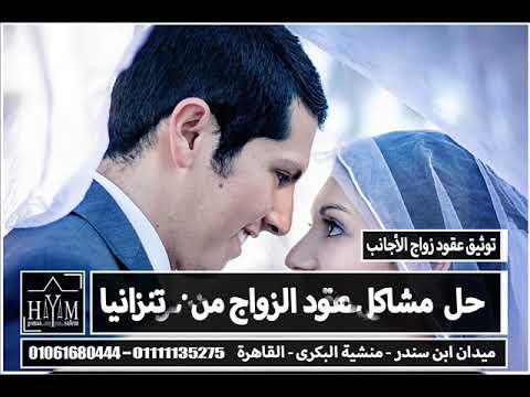 زواج الاجانب فى مصر –  زواج بحريني مقيم في البحرين من اجنبية