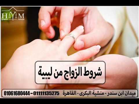 زواج الاجانب فى مصر –  شروط توثيق زواج الاجانب2021