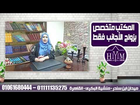 زواج الاجانب فى مصر –  توثيق زواج الاجانب 2020