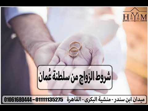 زواج الاجانب فى مصر –  شروط زواج الأجانب في فيتنام