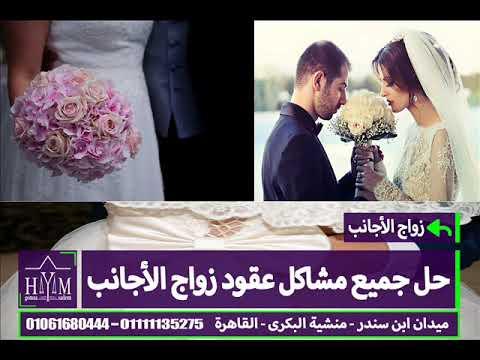 زواج الاجانب فى مصر –  الإذن بالزواج المختلط