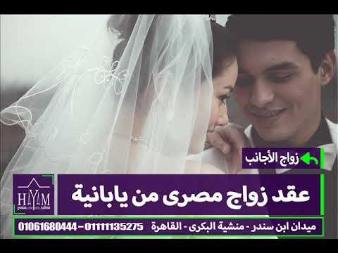 زواج الاجانب فى مصر –  زواج اردنية مقيمة في مصر من اجنبي