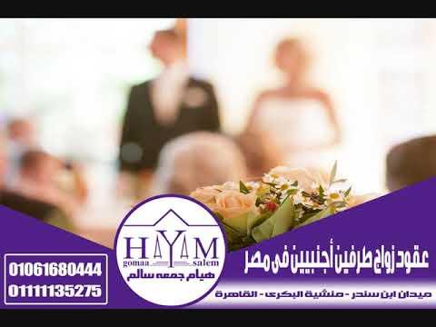 زواج الاجانب فى مصر –  الطلاق من اجنبي