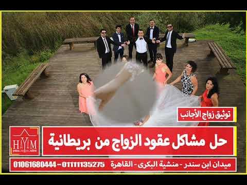 زواج الاجانب فى مصر –  زواج يمنية مقيمة في الكويت من اجنبي