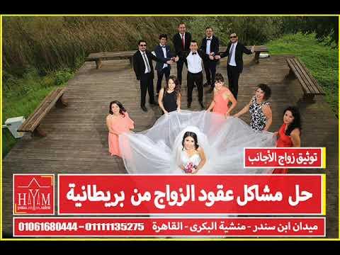 زواج الاجانب فى مصر –  زواج اردنية من افريقي